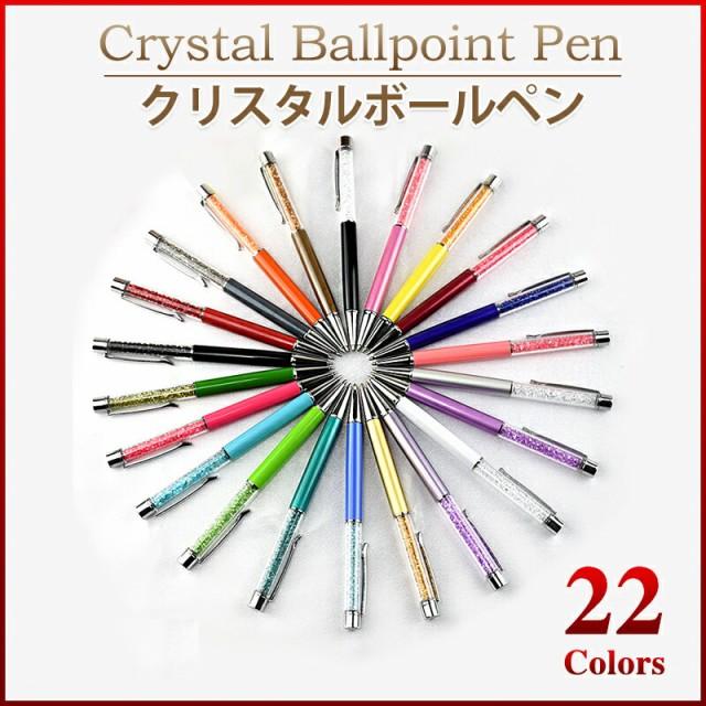 クリスタルペン CRYSTAL クリスタルボールペン 全...