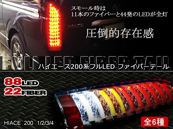 フル ファイバー フル LED テール ライト 全6色 ...