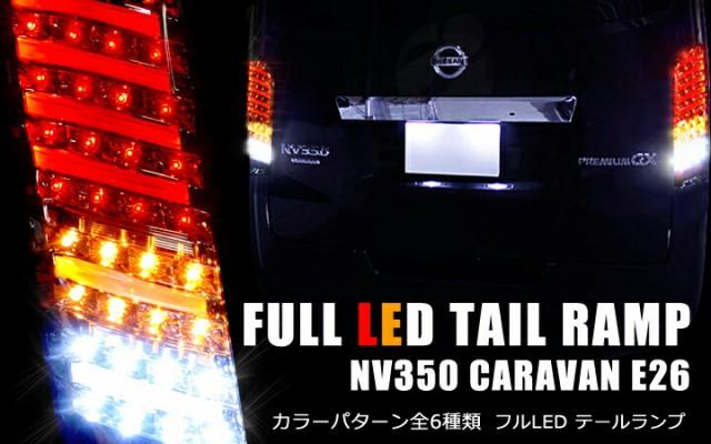 NV350 E26 キャラバン フル LED ファイバー テー...