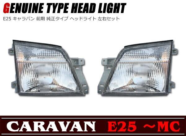 E25 キャラバン 前期用 クリスタル ヘッド ライト...