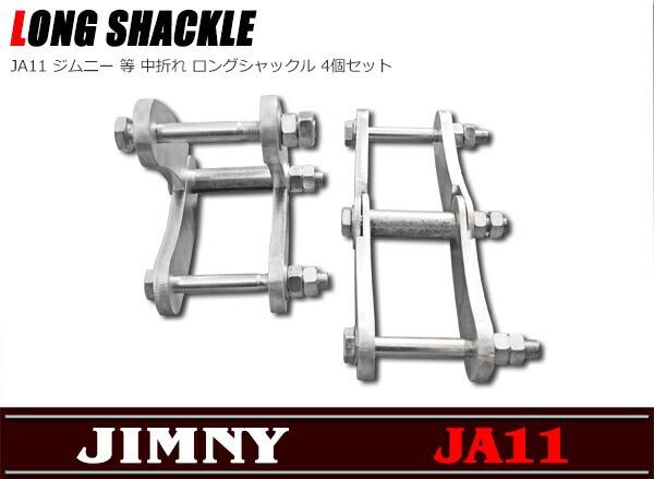 JA11 ジムニー 等 中折れ ロングシャックル 4個セ...