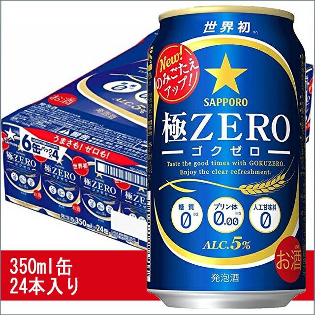 サッポロ 極ZERO(ごくゼロ) 350ml 24缶入り/プ...