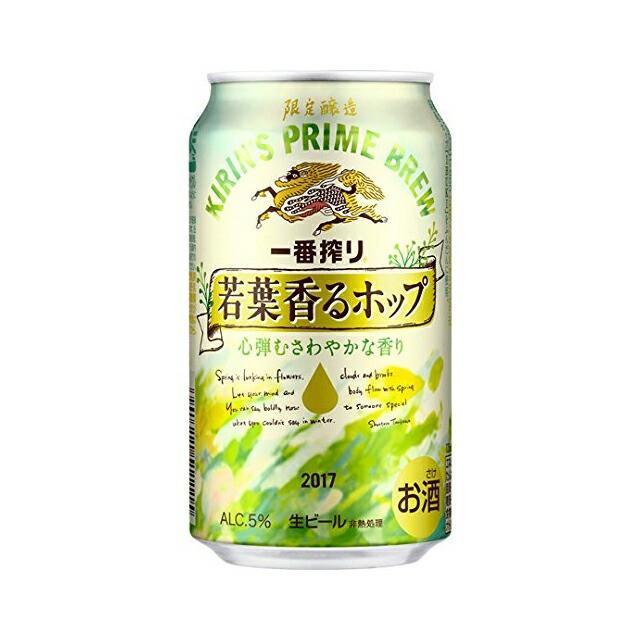 キリン 一番搾り 若葉香るホップ 350ml 24缶入り
