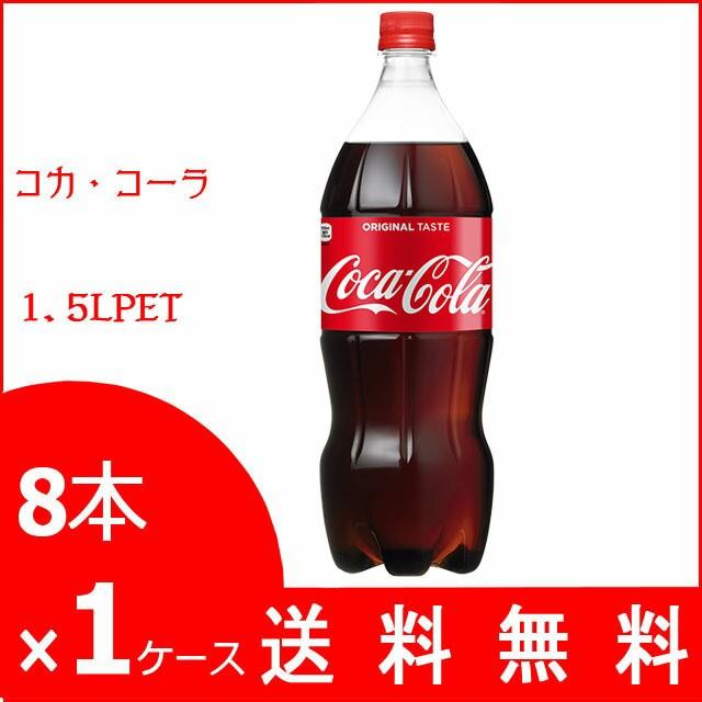【メーカーより直送】送料無料★コカ・コーラ 1.5...
