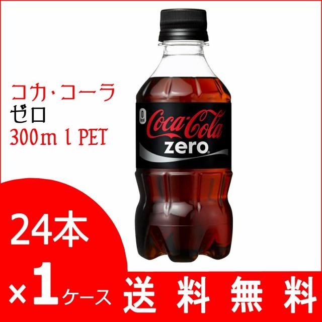 【メーカーより直送】送料無料★コカ・コーラゼロ...