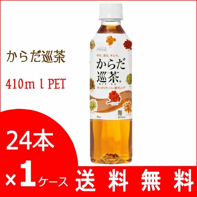 【メーカーより直送】送料無料★からだ巡茶410mlP...