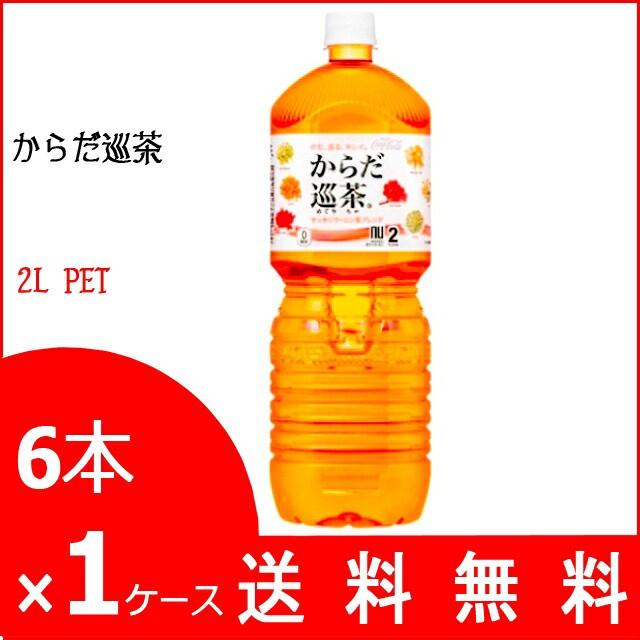 【メーカーより直送】送料無料★からだ巡茶 ペコ...