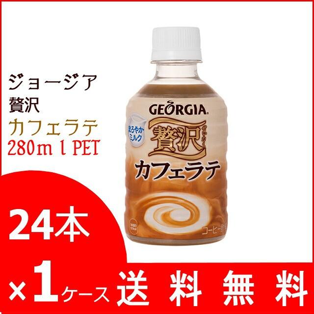 【メーカーより直送】送料無料★ジョージア 贅沢...