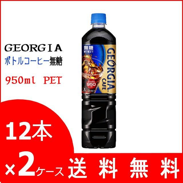 【メーカーより直送】送料無料★ジョージアボトル...