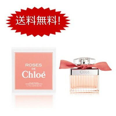 【送料無料】クロエ CHLOE ローズ ド クロエ 75ml...