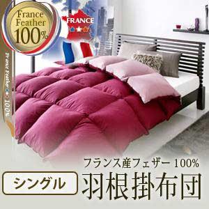 フランス産フェザー100%羽根掛布団 シングル | 羽...