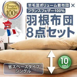 羊毛混ボリューム敷布団×フランス産フェザー100%...