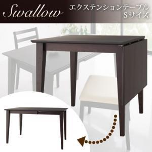 エクステンションテーブル ダイニング家具 Swallo...