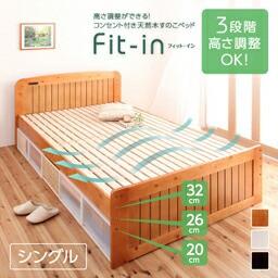 すのこベッド 高さが調節できる コンセント付き ...