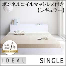ベッド ベット シングルベッド ローベッド ボンネ...