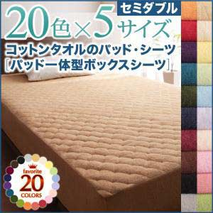 寝具カバー 20色から選べる ザブザブ洗えて気持ち...