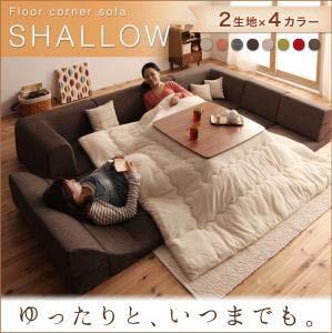 フロアコーナーソファ【SHALLOW】シャロウ