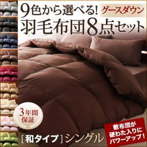 9色から選べる!羽毛布団 グースタイプ 8点セット ...