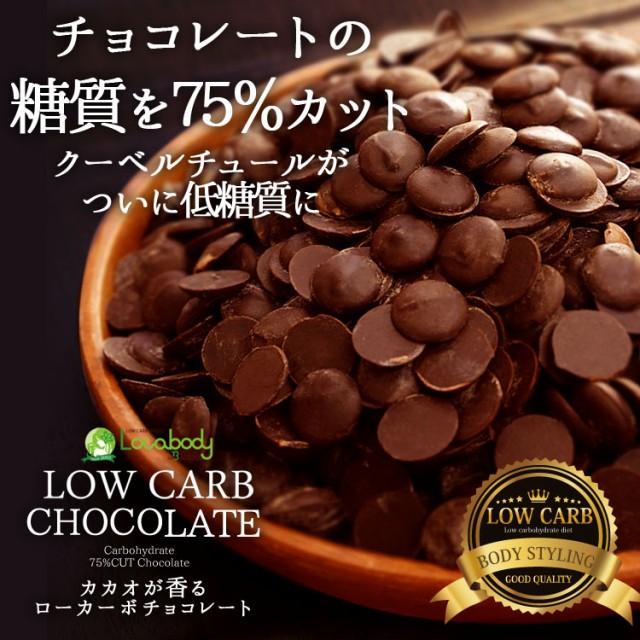 【カカオが香るローカーボチョコレート】糖質をグッと抑えた低糖質チョコレートが誕生!ロカボ、糖質制限
