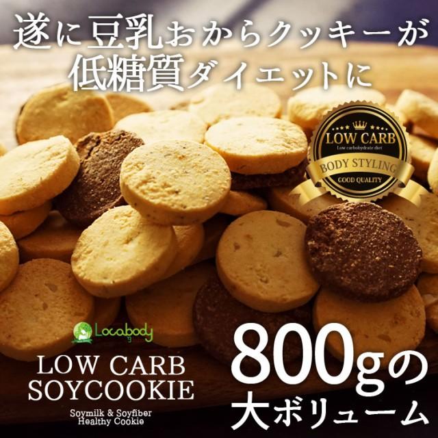 【糖質を抑えた豆乳おからクッキー】豆乳おからクッキーが低糖質に!糖質をコントロールするクッキー。ロカボ ローカーボ