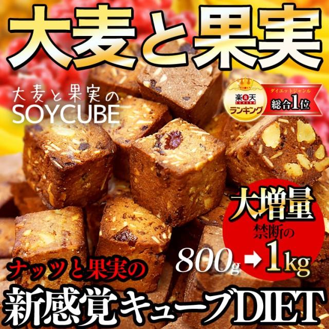 今なら大増量800g→1kg【大麦と果実のソイキューブ】小麦粉不使用でとってもヘルシー♪食物繊維たっぷりで満腹