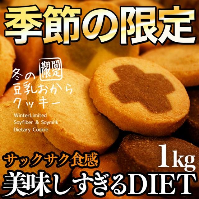 【冬の豆乳おからクッキー】美味しすぎるダイエット!今だけの8つのスペシャルフレーバー