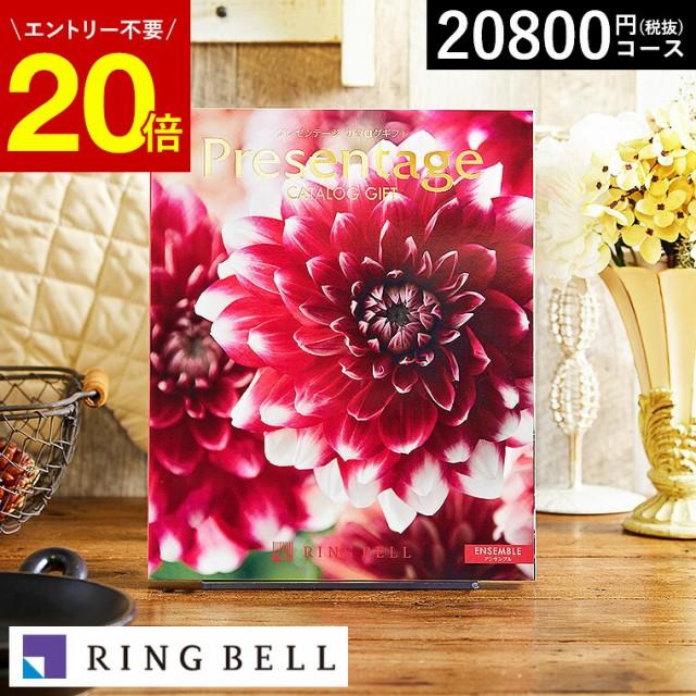 (カタログギフト)プレゼンテージ Presentage (アンサンブル)(送料無料)[お中元 のしOK]