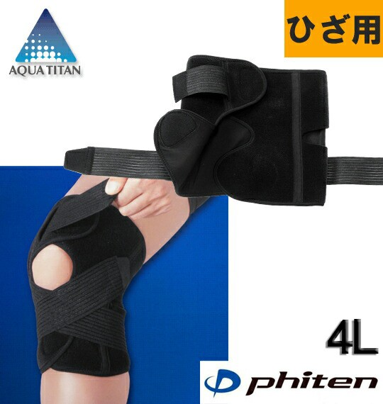 Phiten ひざ用サポーター(1枚入り) 【4L/54〜60...