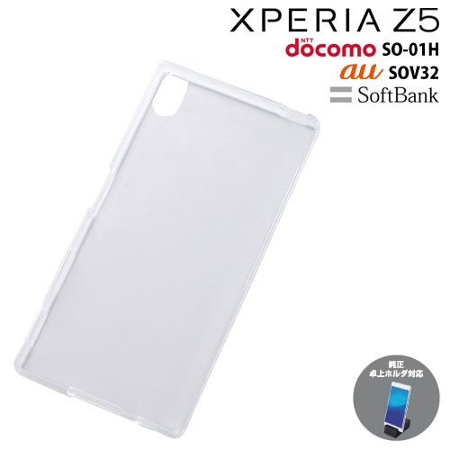 ☆ Xperia Z5(SO-01H/SOV32/Softbank)専用 極薄ソ...