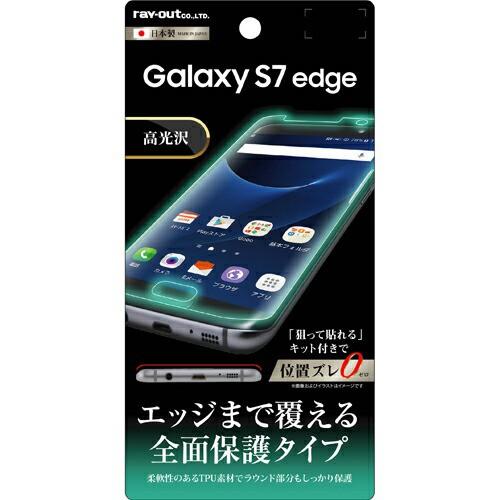 ☆ Galaxy S7 edge 専用 液晶保護フィルム TPU 光...