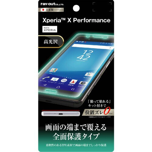☆ Xperia X Performance 専用 液晶保護フィルム ...