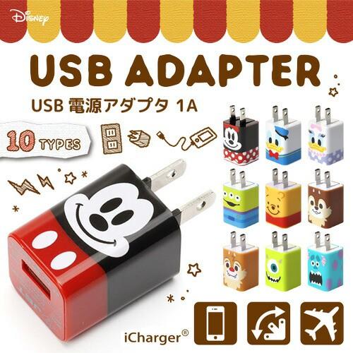 ☆ ディズニー USB電源アダプタ 1A