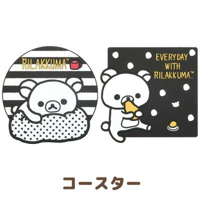 (9) リラックマ モノクロリラックマテーマ キッチ...