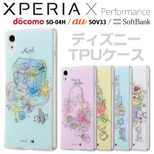 ☆ ディズニー Xperia X Performance 専用 スマホ...