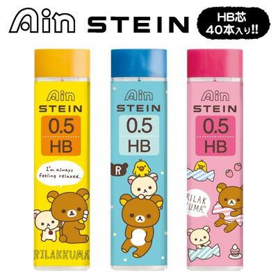 (3) リラックマ AIN STEIN (HB) 0.5mm (アインシ...