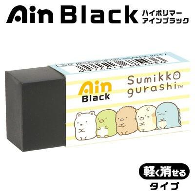 (3) すみっコぐらし AIN BLACK ミニ (アインブラ...