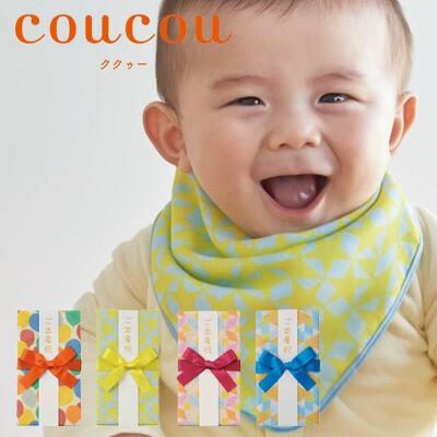 ☆ coucou (ククゥー) ガーゼスタイ金封 キ-CC10...