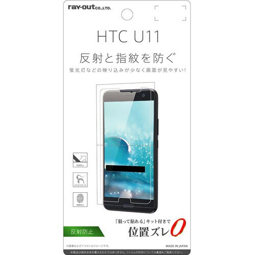 ☆ HTC U11 ( au HTV33 / Softbank ) 専用 液晶保...