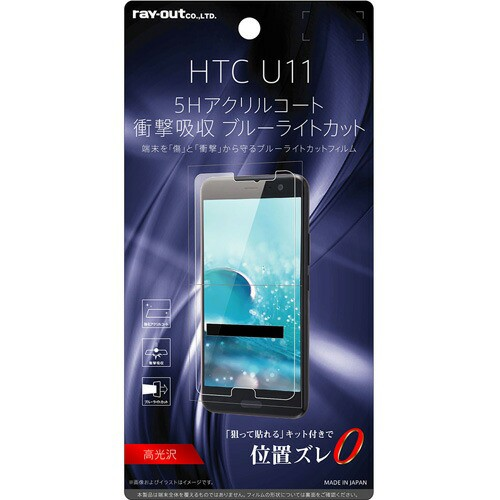 ☆ HTC U11 専用 液晶保護フィルム 5H 耐衝撃 ブ...