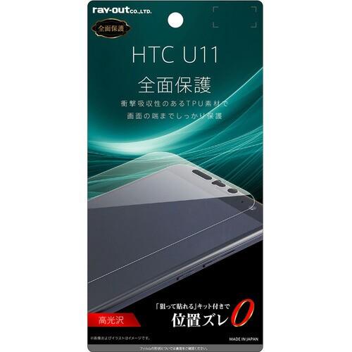 ☆ HTC U11 専用 液晶保護フィルム TPU 光沢 フル...
