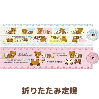 (8) リラックマ Happy life with Rilakkuma テー...