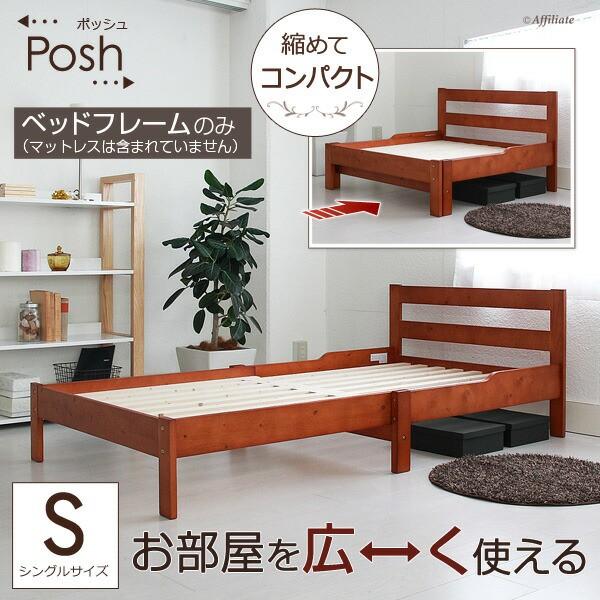長さ伸長式パイン天然木製すのこベッド ポッシュ ...