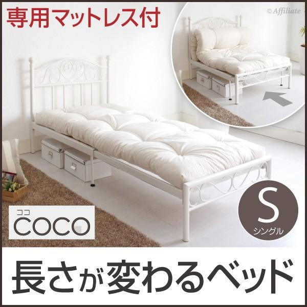 長さ伸長式アイアンすのこベッド ココ 専用マット...