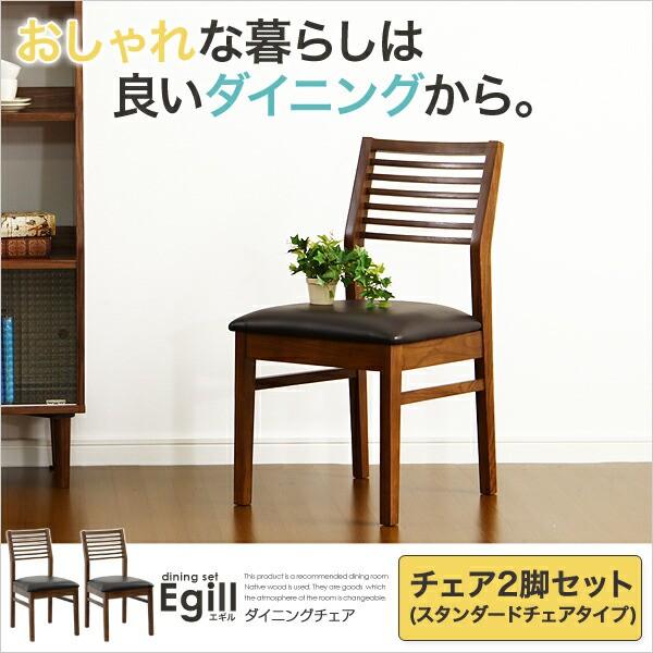 【送料無料】 ダイニング Egill-エギル- ダイニン...