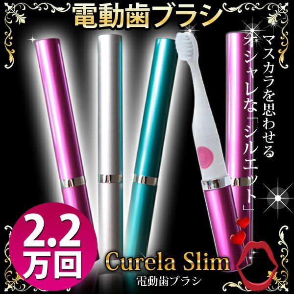 【送料無料】 電動歯ブラシ CurelaSlim