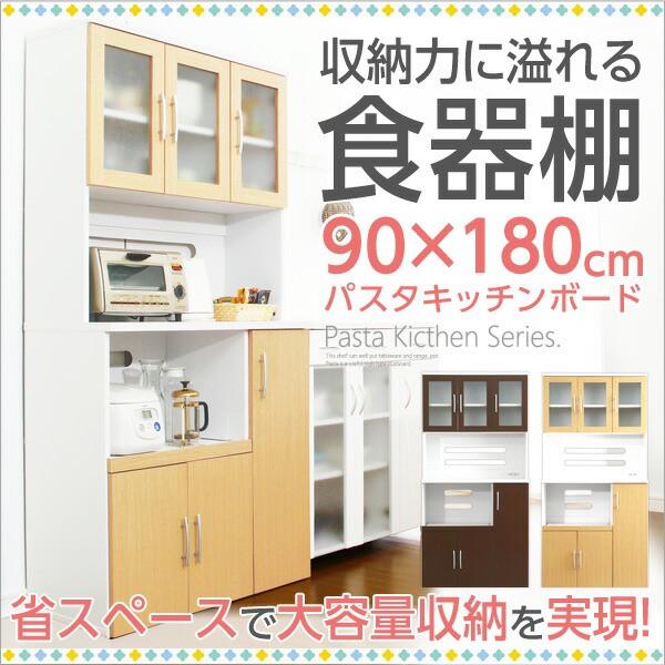 【送料無料】 ツートン食器棚 パスタキッチンボー...