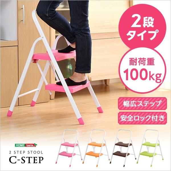 【送料無料】 折りたたみ式踏み台 シーステップ 2...