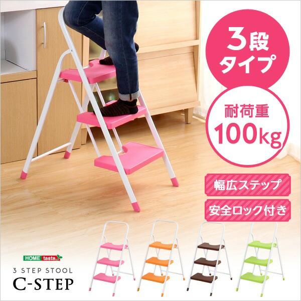 【送料無料】 折りたたみ式踏み台 シーステップ 3...