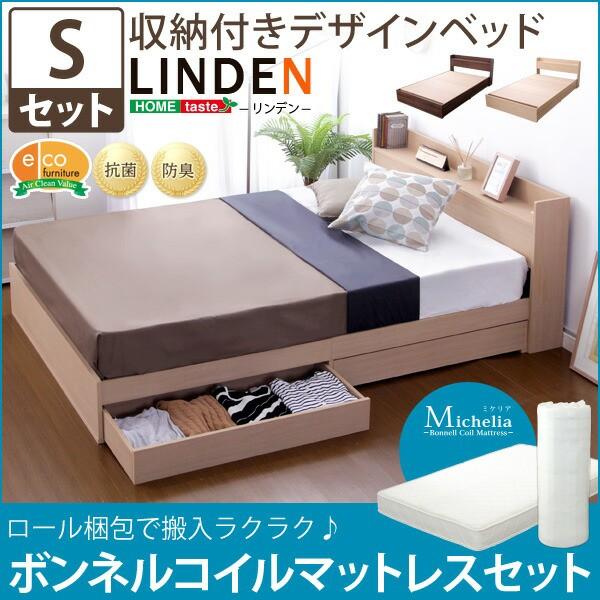 【送料無料】 収納付きデザインベッド リンデン-L...