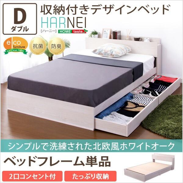 【送料無料】 収納付きデザインベッド ハーニー-H...